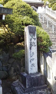 多田神社石碑