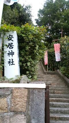 安居神社さん